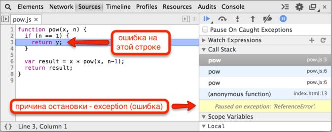 chrome_break_error