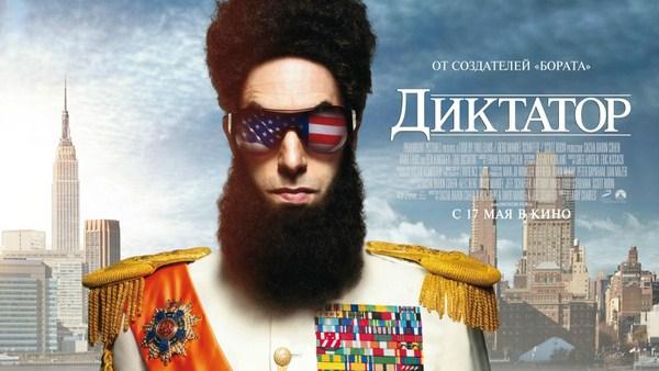 1355744095_diktator-2012