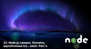 23. Node.js Lessons. Domains, asynchronous try.. catch. Part 3.