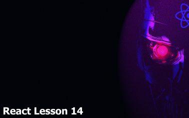 Уроки React. Урок 14.